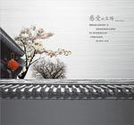 中国风_中国墙