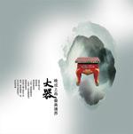 中国风_大器