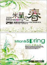 春季广告设计