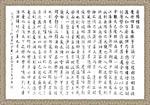 岳阳楼记书法