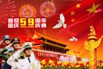 国庆59周年