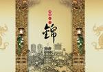 郑州十二锦画册