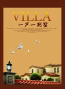 VILLA地产广告1