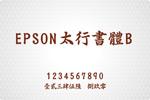 EPSON太行书体B