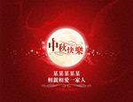 中秋节活动背景
