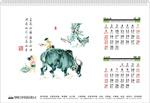 牛年日历卡2
