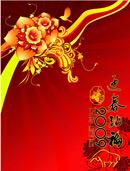 牛年春节吊旗