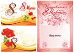 玫瑰花主题插画