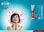 金口健牙膏广告