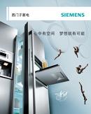 西门子冰箱广告