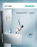 西门子冰箱广告2