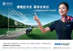 中国移动海报