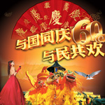 国庆60周年