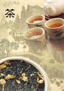茶文化封面设计