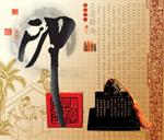 文房雅趣中国印