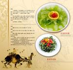菜谱介绍设计