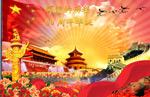 60周年华诞国庆节