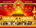 56民族共祝