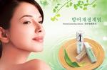韩国化妆品广告