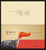 中国银行贺卡