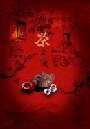 古典中国茶文化