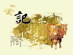 古典中国风