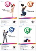 移动3G笔记本广告