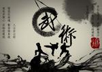 中国武术水墨