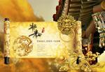 中国风皇室卷轴