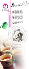 菜谱-茶水饮料