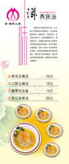 菜谱-滋养煲汤
