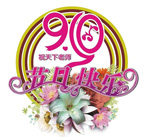 910教师节