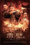 赤壁电影海报