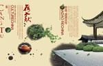 古典茶文化画册3