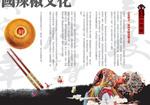 中国辣椒文化