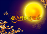 中秋节联谊晚会