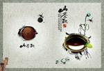 山茶饮文化画册2