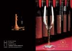 葡萄酒画册设计