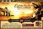桃园帝中海广告1