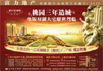 桃园帝中海广告2