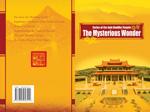 佛教旅游画册