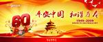 平安中国国庆