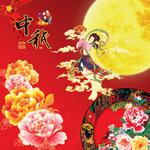 富贵牡丹中秋节