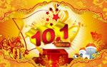 10.1国庆60华辰