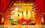 庆祝华辰60周年