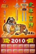 虎年2010年历