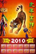虎年2010年历2