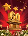 国庆六十周年