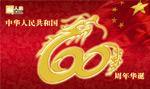 国庆60周年龙形