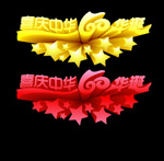 国庆字体素材